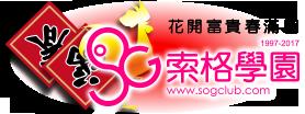 【索格學園】全台獨家優質茶魚訊